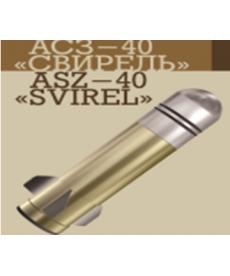 40-мм выстрел с акустической светозвуковой гранатой АСЗ-40 «Свирель»